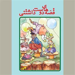 کتاب قصههای دوست داشتنی نوشتۀ هوارد گریس، ترجمۀ سید حمید یوسفینژاد