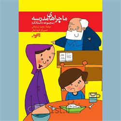 کتاب ماجراهای مدرسه نوشتۀ مجید درخشانی