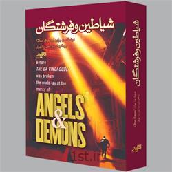 کتاب شیاطین و فرشتگان نوشتۀ دن براون، ترجمه نوشین ریشهری