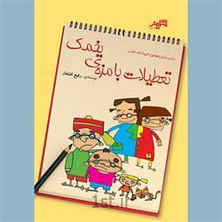 کتاب تعطیلات با مزۀ یخمک نوشتۀ رفیع افتخار