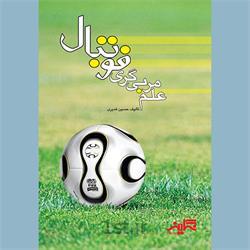 عکس کتابکتاب علم مربیگری فوتبال نوشتۀ حسین غدیری