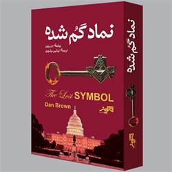 کتاب نماد گمشده نوشتۀ دن براون، ترجمه نوشین ریشهری