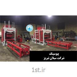 دستگاه پیوسنگ های شرکت سبلان تبریز