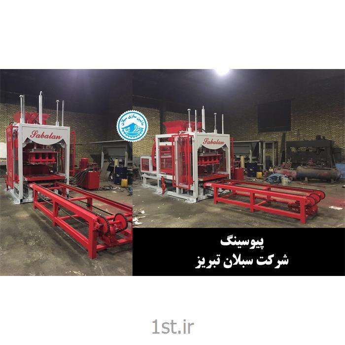 دستگاه پیوسنگ های شرکت سبلان تبریز<
