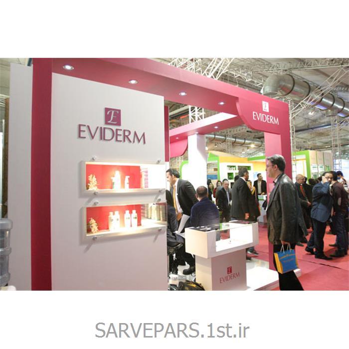 عکس طراحی و اجرای غرفهغرفه Eviderm