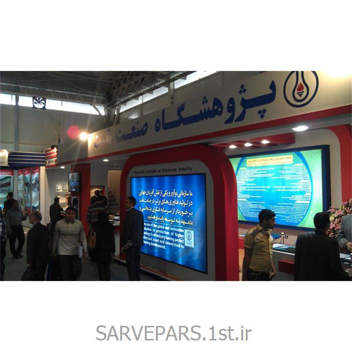 عکس طراحی و اجرای غرفهغرفه پژوهشگاه صنعت نفت (به سفارش شرکت طراحان سیستم پایدار)
