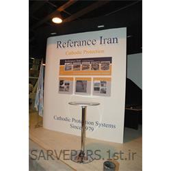 غرفه رفرانس ایران