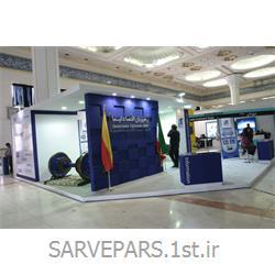 عکس طراحی و اجرای غرفهغرفه رهپویان اقتصاد لیما