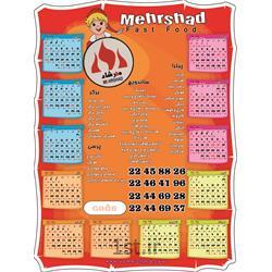 تقویم مگنتی چاپی