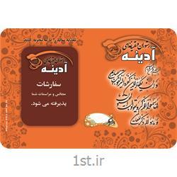 کارت اشتراک مگنتی سایز 15*11