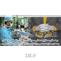 بیمه های مسئولیت بیمه پارسیان آذربایجان غربی