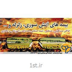 بیمه آتش سوزی بیمه پارسیان آذربایجان غربی