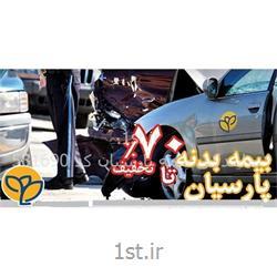 بیمه بدنه اتومبیل بیمه پارسیان آذربایجان غربی