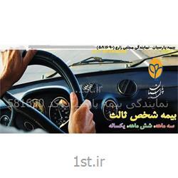 بیمه شخص ثالث اتومبیل بیمه پارسیان آذربایجان غربی