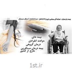 بیمه حوادث بیمه پارسیان آذربایجان غربی