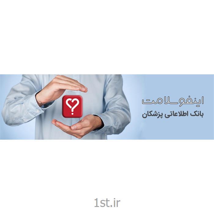 عکس تشخیص و درمان دردپرسش و پاسخ پزشکی اینفوسلامت