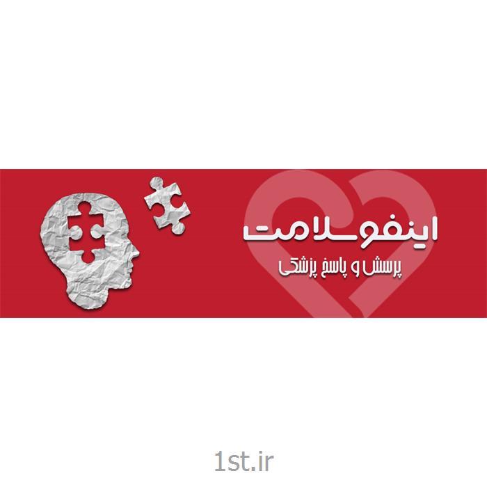 عکس تشخیص و درمان دردپرسش از متخصص قلب و عروق اینفوسلامت