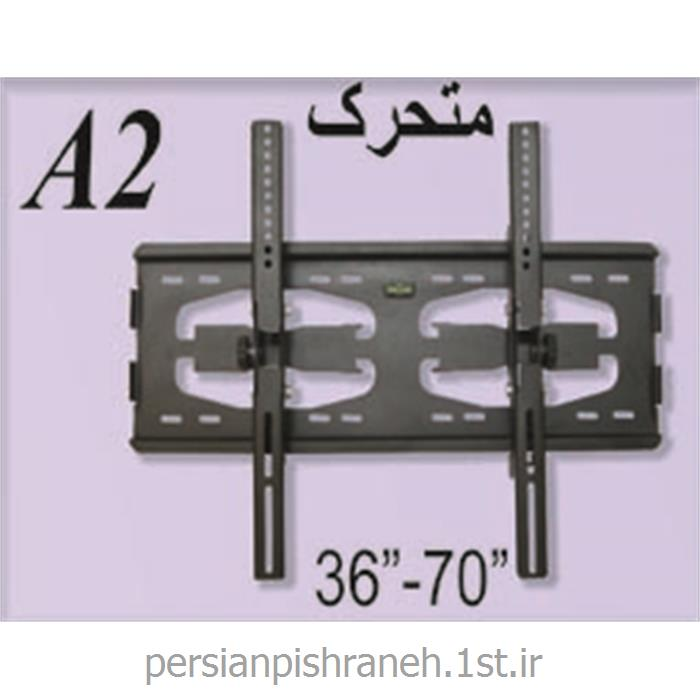 عکس براکت و پایه دیواری تلویزیونبراکت متحرک دیواری A2