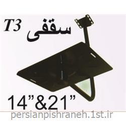 عکس براکت و پایه دیواری تلویزیونپایه تلویزیون سقفی T3