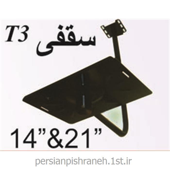پایه تلویزیون سقفی T3