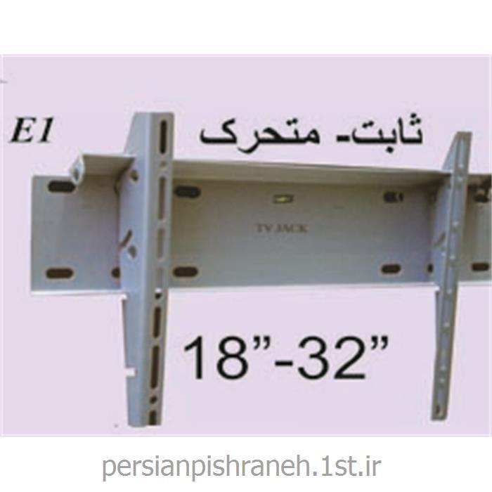 عکس براکت و پایه دیواری تلویزیونبراکت متحرک دیواری مدل E1
