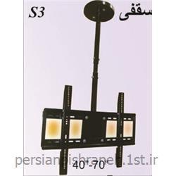 براکت سقفی S3