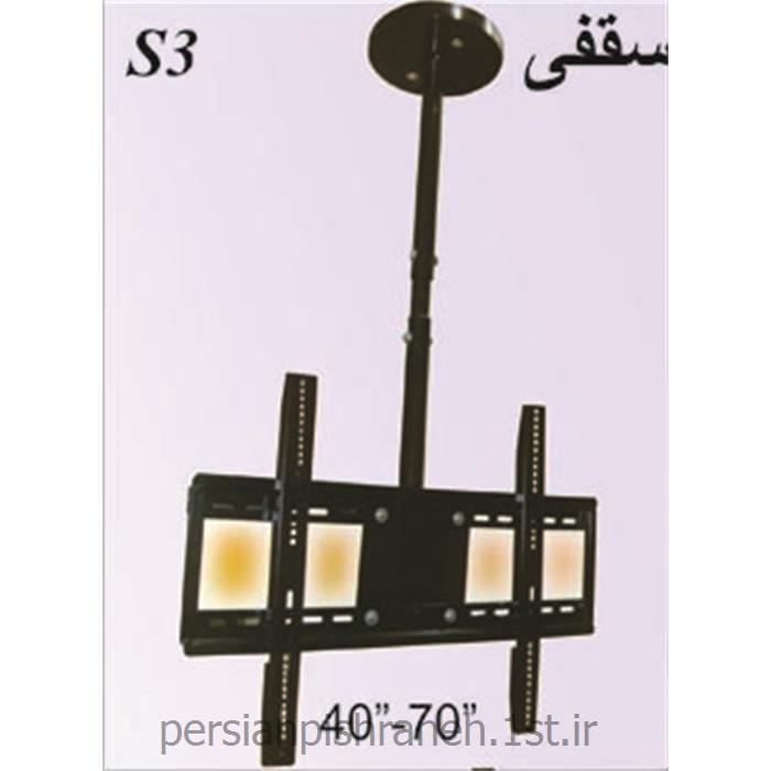 عکس براکت و پایه دیواری تلویزیونبراکت سقفی S3