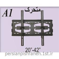 عکس براکت و پایه دیواری تلویزیونبراکت متحرک دیواری A1