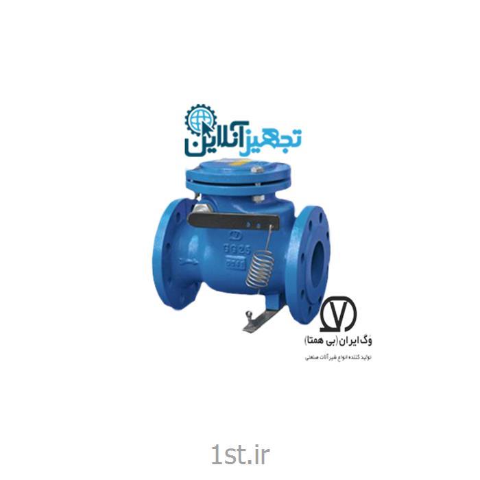 شیر یکطرفه فنردار چدنی PN۱۶ سایز 5 اینچ وگ ایران بی همتا