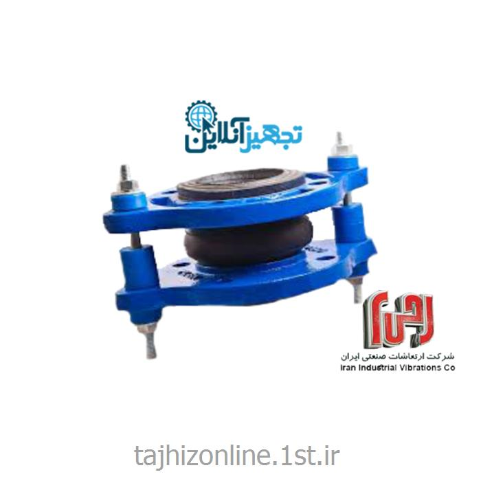لرزه گیر لاستیکی فلنج دار مهاردار سایز ۳ اینچ ارتعاشات صنعتی ایران