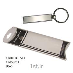 جاکلیدی فلزی به همراه جعبه طلقی تبلیغاتی مدل K-511