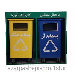 عکس سایر محصولات مرتبط با بازیافتمخزن تفکیکی دو قلوی فلزی زباله شهری همراه با جایگاه پانچی