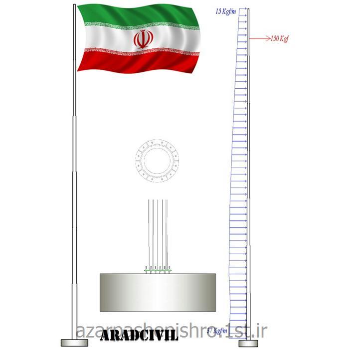 میل و پایه های پرچم آهنی  با قرقره و سیم بکسل دستی به طول 15 و 16 متر