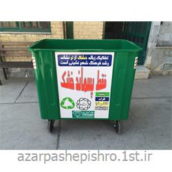 عکس سایر محصولات مرتبط با بازیافتمخزن زباله شهری 770 لیتری فلزی تفکیکی با ورق گالوانیزه 2 میل