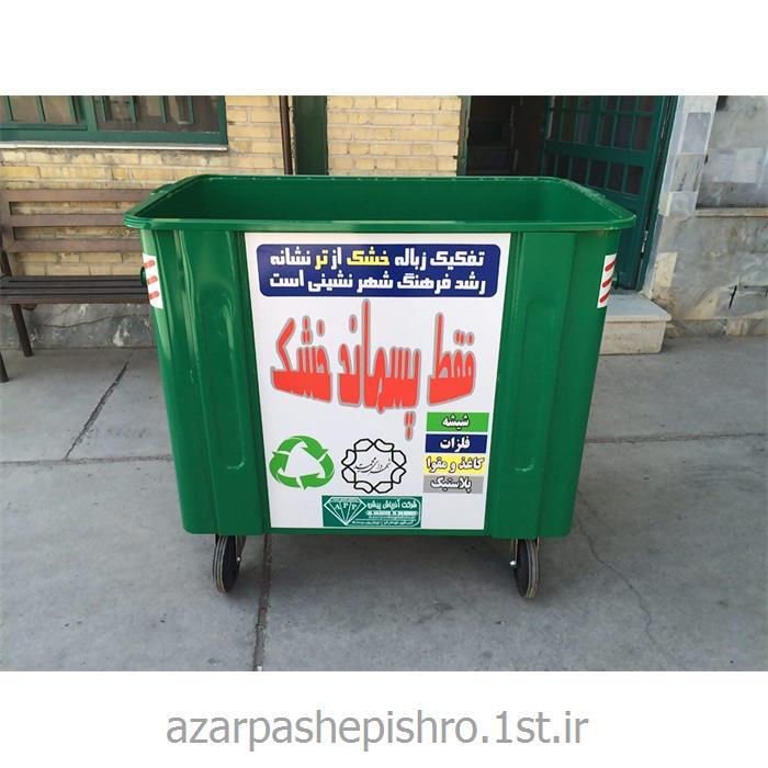 مخزن زباله شهری 770 لیتری فلزی تفکیکی با ورق گالوانیزه 2 میل<
