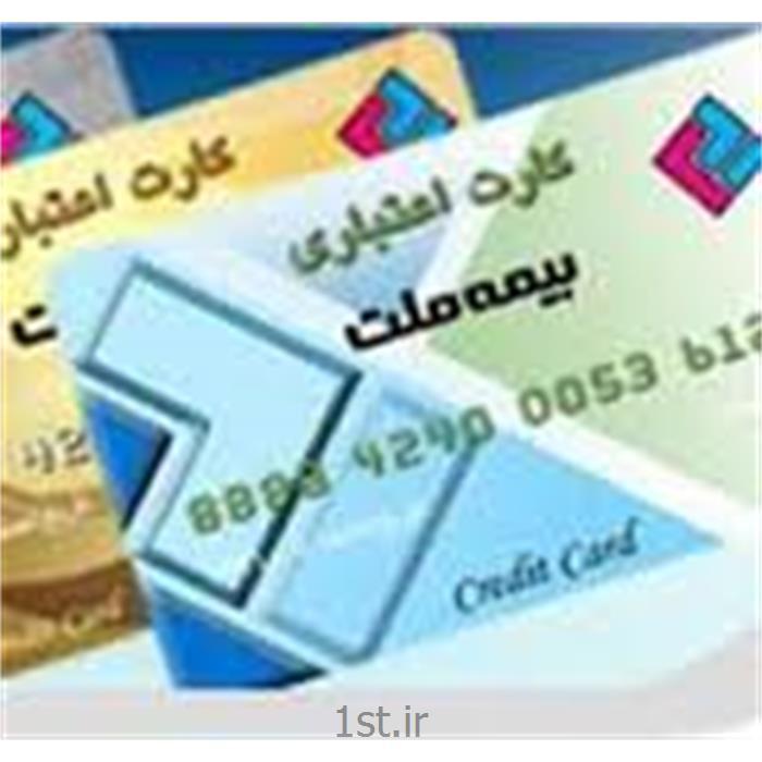 کارت اعتباری بیمه ملت