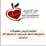 شرکت طب گسترش امید آیندگان