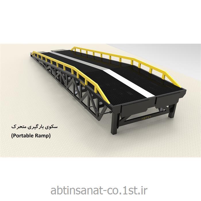 رمپ بارگیری متحرک - رمپ بارگیری پرتابل (آبتین صنعت هوراد) ABTINSANAT
