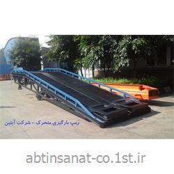 رمپ بارگیری پرتابل-رمپ بارگیری فلزی (آبتین صنعت هوراد) ABTINSANAT