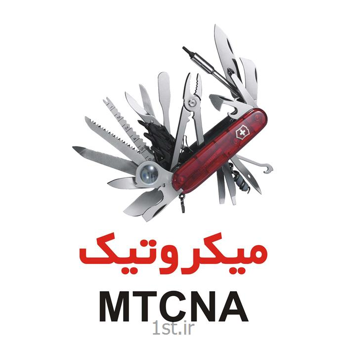 آموزش میکروتیک MTCNA<