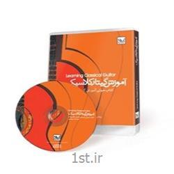 کتاب صوتی آموزش گیتار کلاسیک