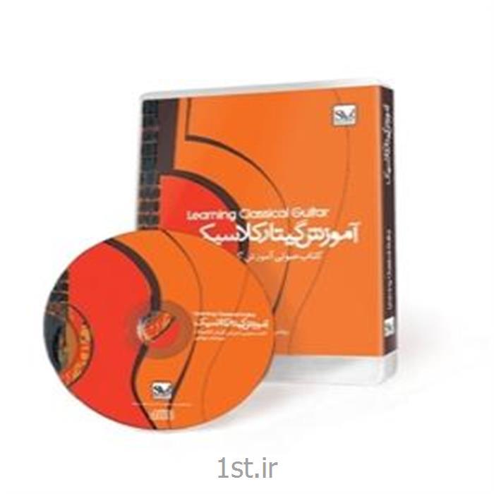 عکس کتابکتاب صوتی آموزش گیتار کلاسیک