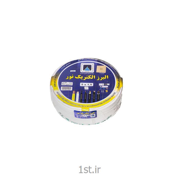 کابل کولری 5 در 1.5 تک مفتولی البرز الکتریک نور