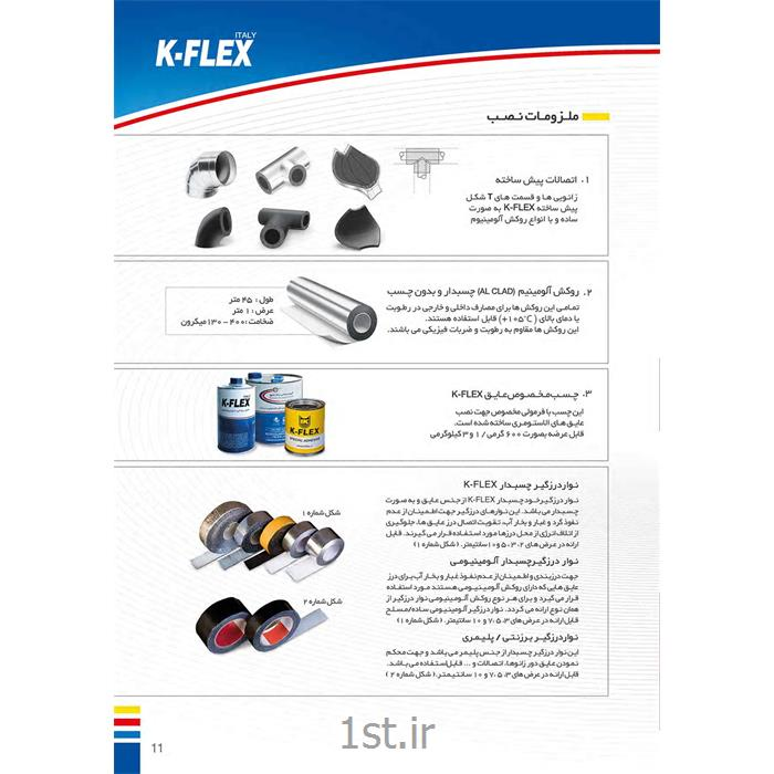 عایق فوم الاستومری K-FLEX