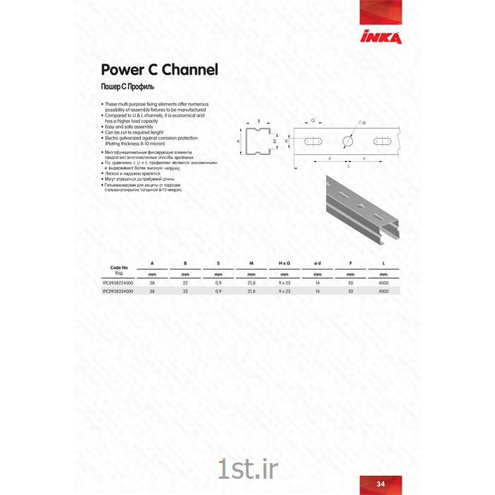 پروفیل ساپورت فولاد اینکا 35*35