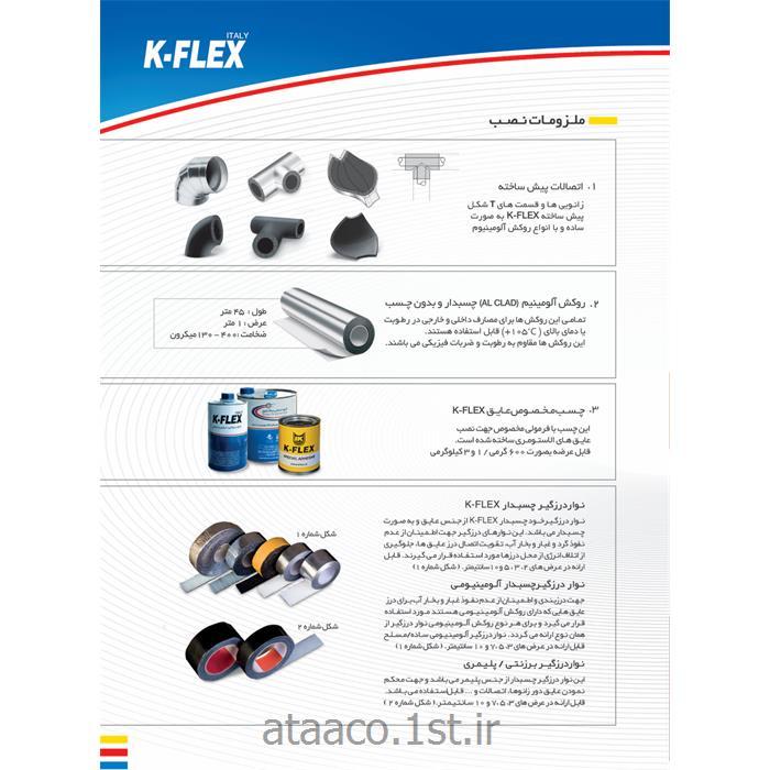 چسب عایق 600 گرمی k-flex