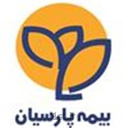 بیمه حوادث بیمه پارسیان تهران