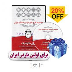 اولین مجموعه طرح های لایه باز مشاغل ایرانی