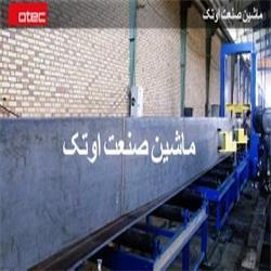 ماشین مونتاژ تیرورق - Hساز