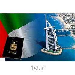 عکس ویزااخذ ویزا امارات متحده عربی